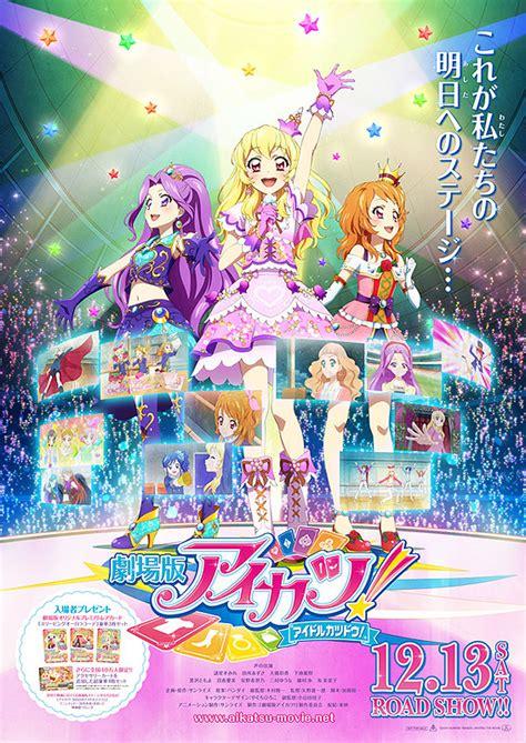 film anime cgv aikatsu anime film asianwiki