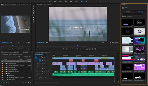 在 Premiere Pro 中使用动态图形模板 Adobe Premiere Pro Essential Graphics Templates