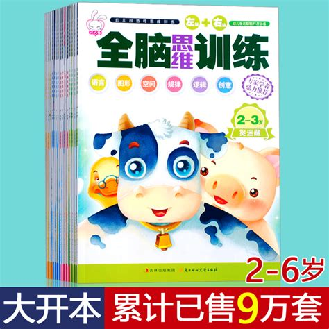 Nursery Land Early Character Education Book 2 2 3 6 whole brain thinking about baby brain potential educational development of