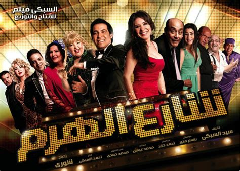 film comedy egyptian 2015 the deteriorating egyptian culture in movies