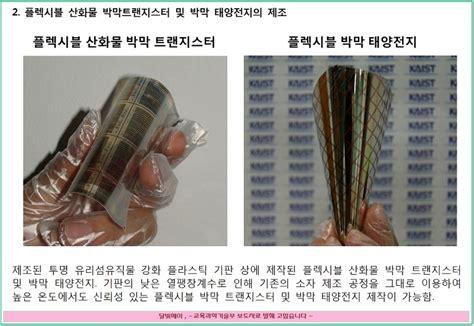 transistor cast 열팽창이 작은 투명한 유리섬유직물 강화 플라스틱 필름 기판 개발