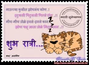 Good night sms marathi marathi sms marathi greetings marathi funny