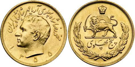 monete persiane 5 pahlavi 1978 iran gold mohammad reza pahlavi 1919 1980