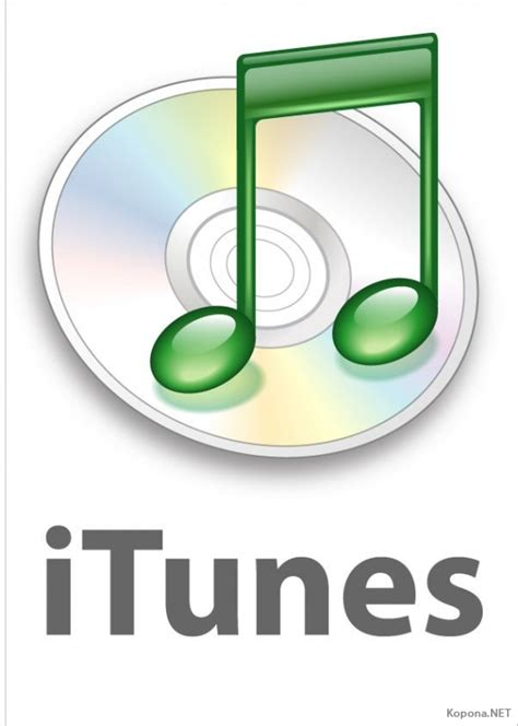 i t softcoldfree itunes player version 2013