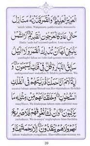 Full surah yaseen
