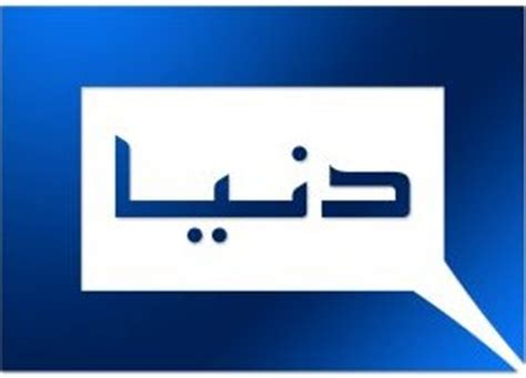dunya news head office address, phone number, email id