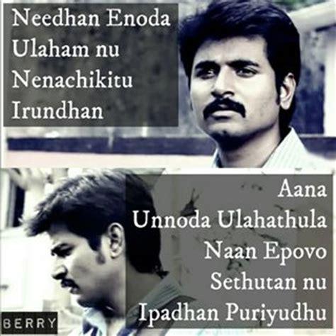 dhanush movie images with love quotes sad ne venumda en chellam ne venumda instagram profile