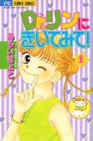 Lets Ask Drrin Volume 4 Kyoko Arai Kiyoko Arai ask dr rin anime planet