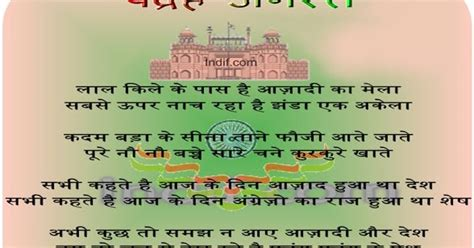 Essay On Post Independence Indian Poetry by India Independence Day Poem Indian Pictures Of India