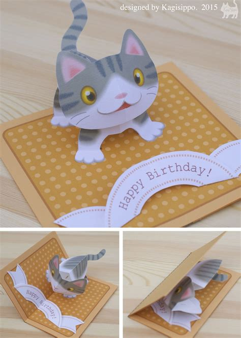 Diy 3d Pop Up Birthday Card Template by Free Templates Kagisippo Pop Up Cards 2 Pop Up Cards