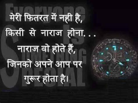 Narazgi Quotes in Hindi - Narajgi Roothna Shayari Pictures