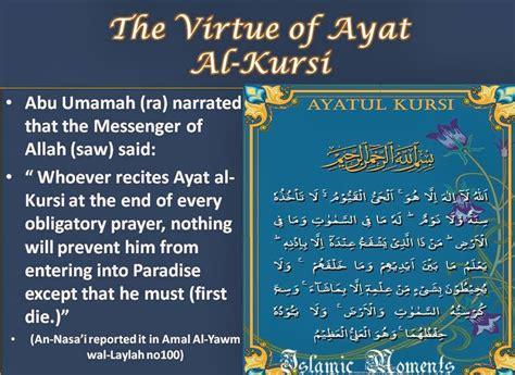 free download mp3 alquran ayat kursi al quran ayatul kursi with urdu translation towards islam
