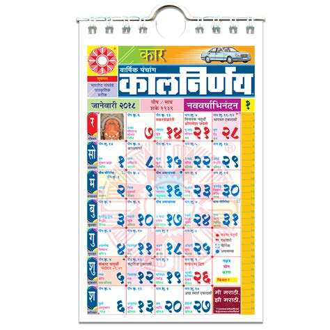 Calendar 2018 Kalnirnay Marathi Pdf Kalnirnay Marathi Panchang Periodical 2018 Car Edition