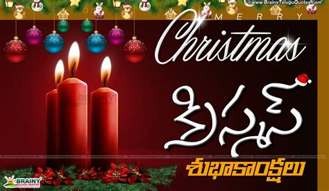happy christmas telugu wishes  quotations brainyteluguquotescomtelugu quotesenglish