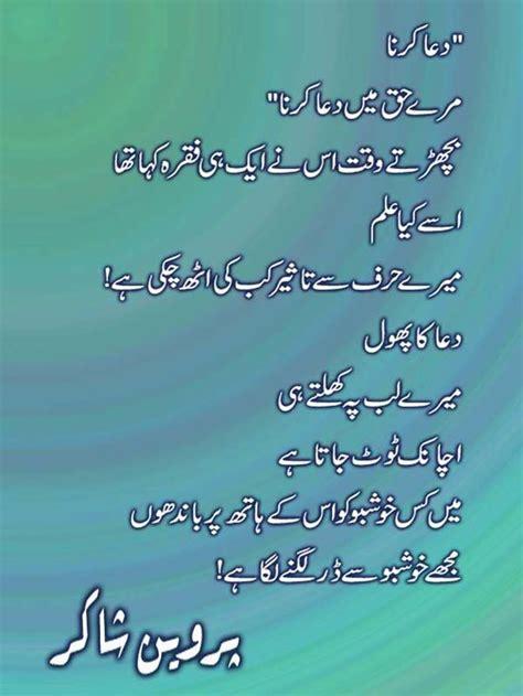 urdu shayari sms love shayari urdu sms facebook in english in urdu facebook