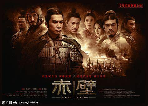 film china red cliff 赤壁电影海报剧照设计图 影视娱乐 文化艺术 设计图库 昵图网nipic com