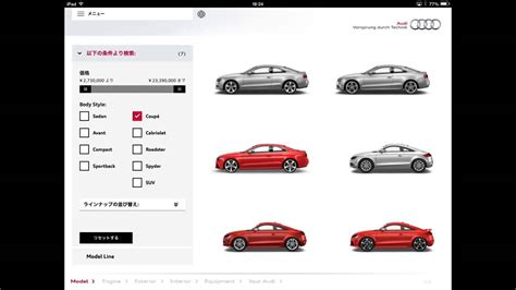 Audi Konfigurator App by Iphone Ipad App Audi Configurator Youtube