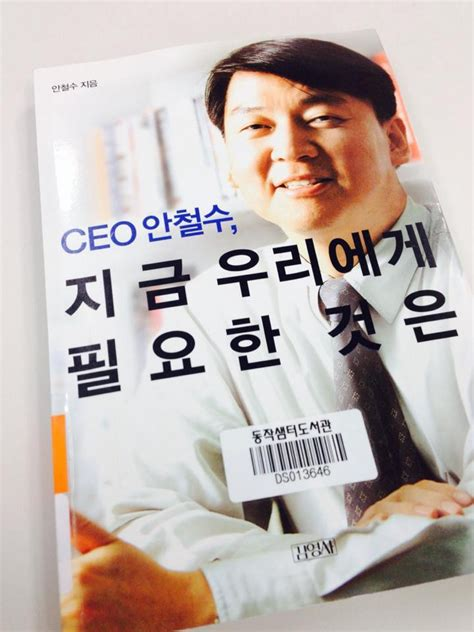 ceo tools 2 0 a system to think manage and lead like a ceo books ceo 안철수 지금 우리에게 필요한 것은 reading thinking