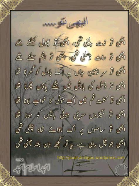 home lovers sad urdu poetry for lovers