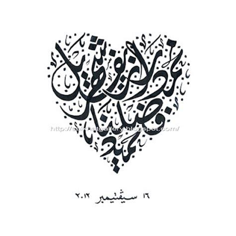 enjoy hitam s n i khat gallery tulisan khat untuk dua nama