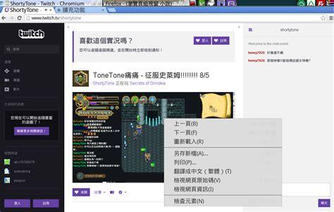 twitch html 手把手玩linux chromium 安裝 twitch html 5 player 改變