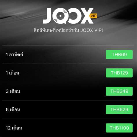 email joox vip สม คร joox vip ผ านบ ตรเต มเง น true ais dtac ได แล ว