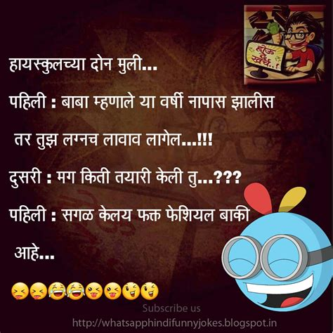 Whatsapp Jokes Whatsapp Jokes Marathi Images For