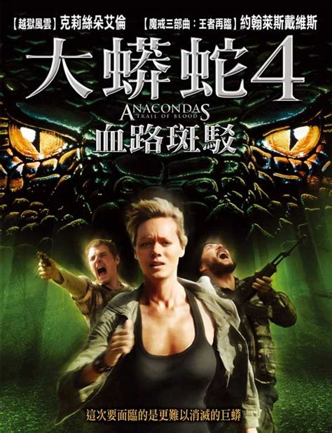 blood trail movie anaconda 4 trail of blood tv movie posters from movie