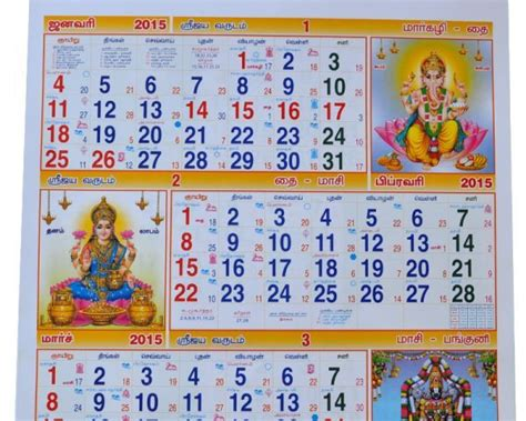 Calendar 2018 Tamil Price 2018 Tamil Calendar 2017 2018 Cars Reviews