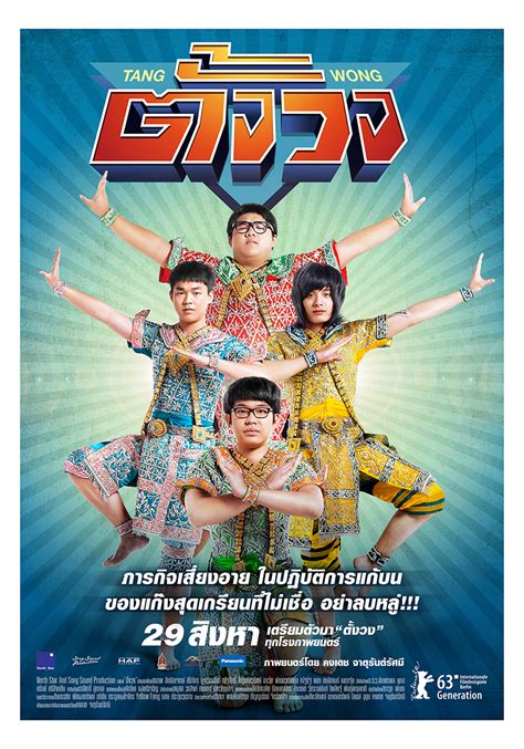 film promise thailand wise kwai s thai film journal news and views on thai