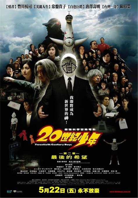 film ggs goes to bali gg 日本語 の 道20世紀少年第二章 最後的希望