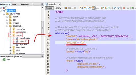yii layout main php yii framework ก บการเปล ยนข อความต างๆให เป นภาษาไทย