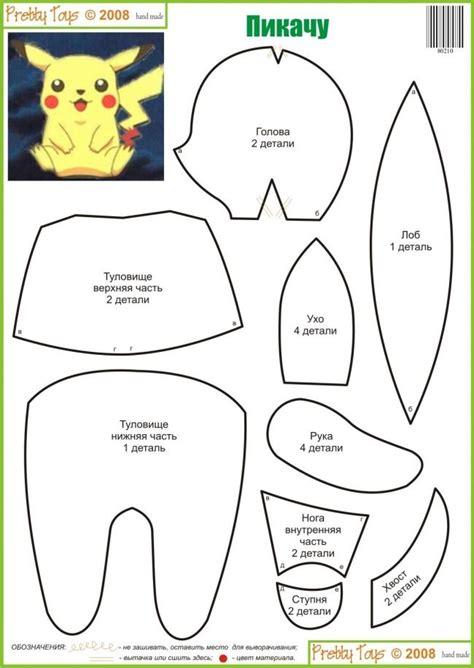 felt plushie templates diy pikachu plush free pattern template free