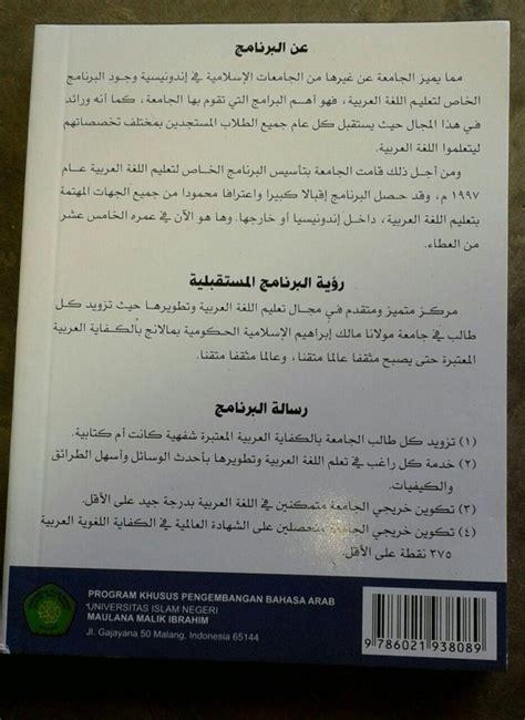 Jilid 2 2 Buku Al Arabiyah Baina Yadaik Jilid 2 Limited buku kamus al arabiyyah baina yadaik toko muslim title