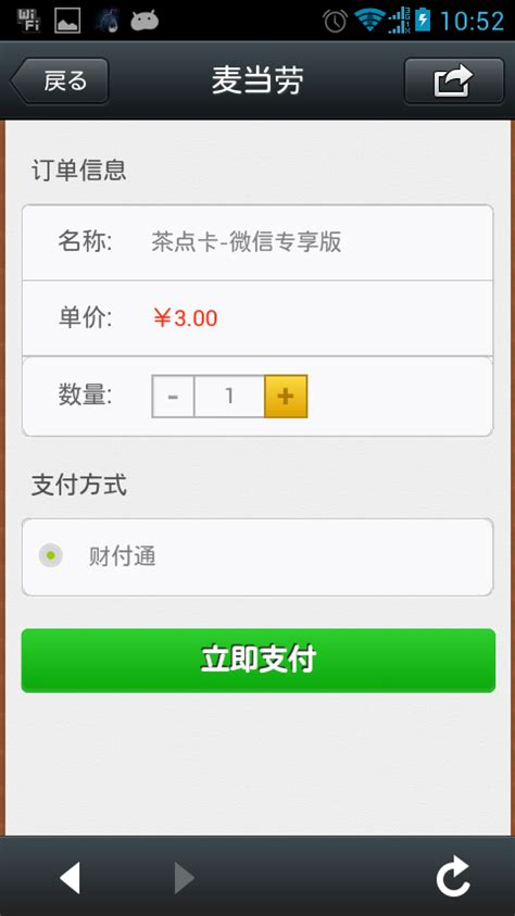mobile wechat social media and mobile in china wechat started to
