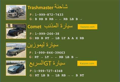 codes for dogs ps4 codes gta 5 xbox one arabe illustr 233 s أحدث كودات بالعربية