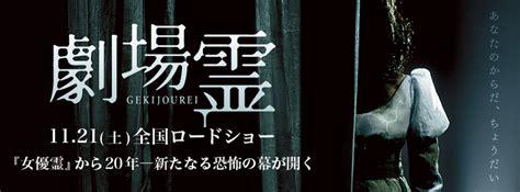 film horor november film horor shimazaki haruka akb48 gekijourei tayang