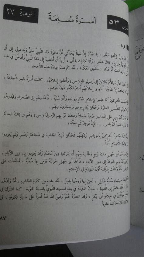 Kitab Aisaru Tafasir 3 Jilid kitab al arabiyah linnasyiin 6 jilid