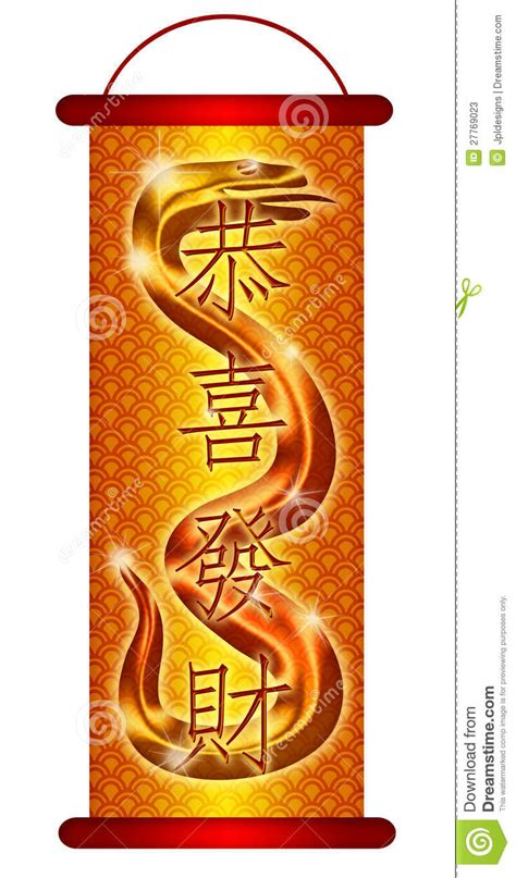 The Scroll Of Years new year golden snake scroll background stock