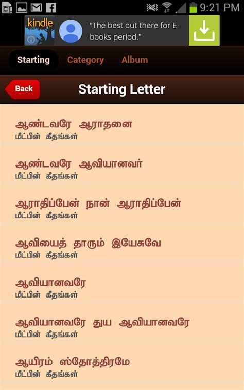 tamil android apk tamil christian songs 3 0 5 apk android books reference apps