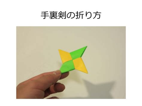 Origami Throwing Knives - 手裏剣の折り方 おりがみ origami throwing knife