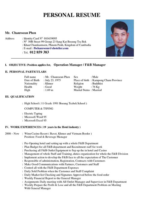 sle resume for ojt hotel and restaurant management students hotel management resume format pdf printable planner