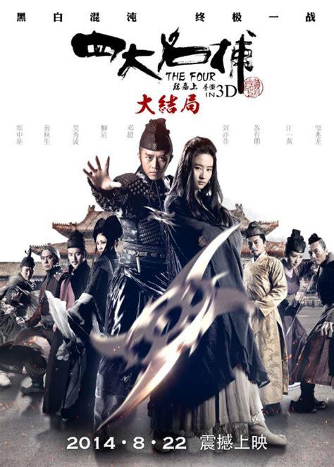 film china action 2014 2014 chinese fantasy movies china movies hong kong