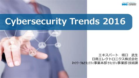 cybersecurity trends 2016