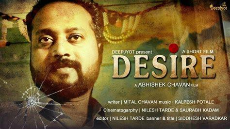 film q desire youtube desire short film youtube