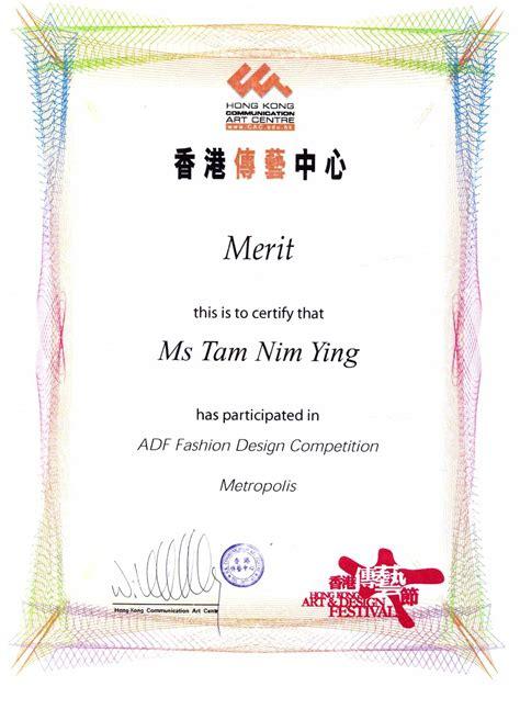 design competition certificate art design festival fashion design competition certificate