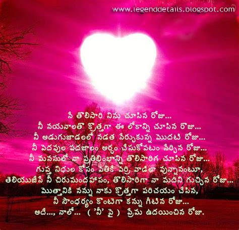 Letter Quotes In Telugu Beginer Letter In Telugu At Sight