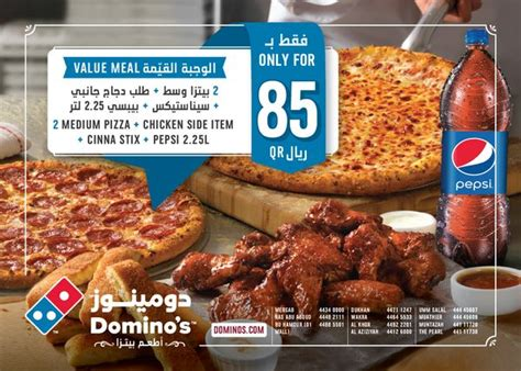 domino pizza qatar only for 85 qr domino s pizza 3756 restaurants