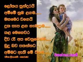 Sinhala love nisadas sinhala nisadas sinhala nisadas love sinhala