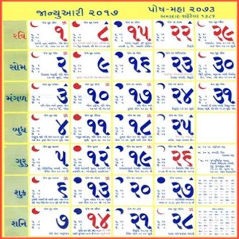 2018 Gujarati Calendar Gujarati Calendar 2017 Android Apps On Play